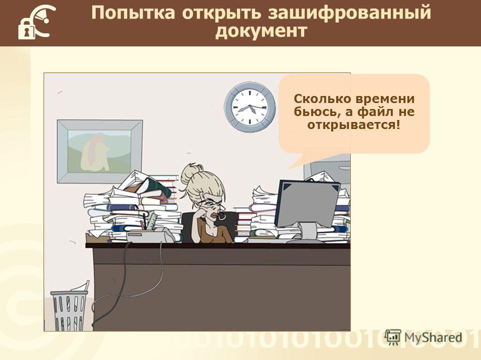 Сколько времени бьюсь, а файл не открывается!
