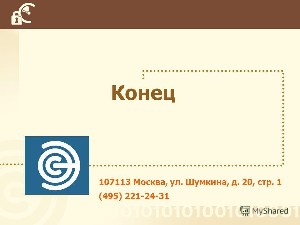 Конец 107113 Москва, ул. Шумкина, д. 20, стр. 1 (495) 221-24-31