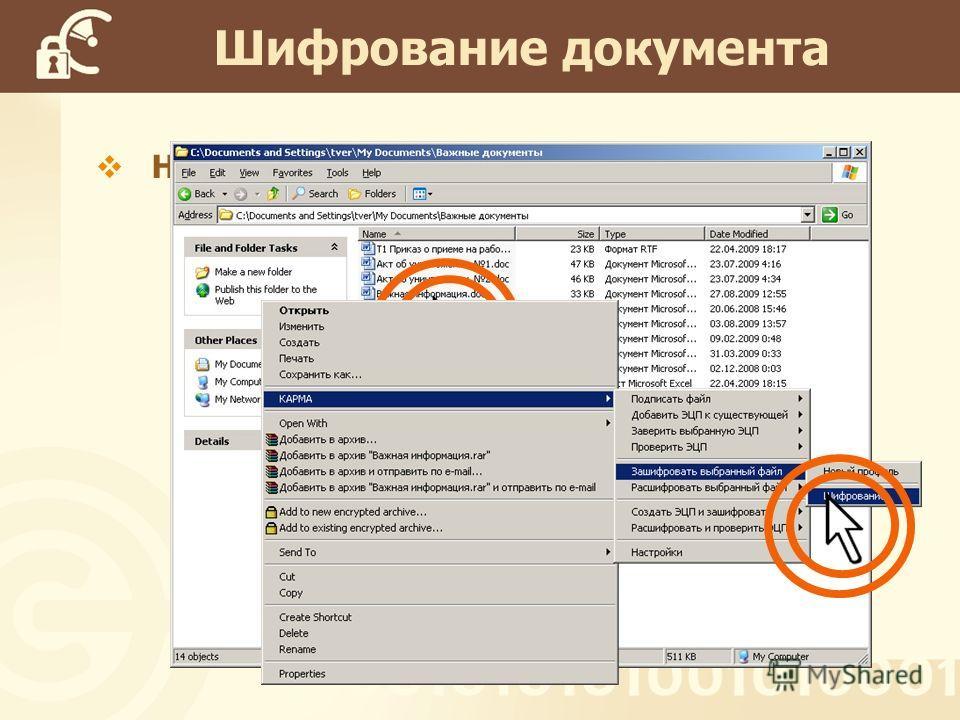 Начинаем шифрование документа