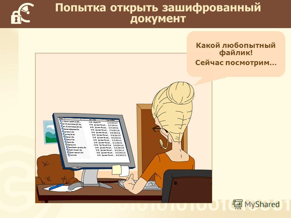 Попытка открыть зашифрованный документ Какой любопытный файлик! Сейчас посмотрим…