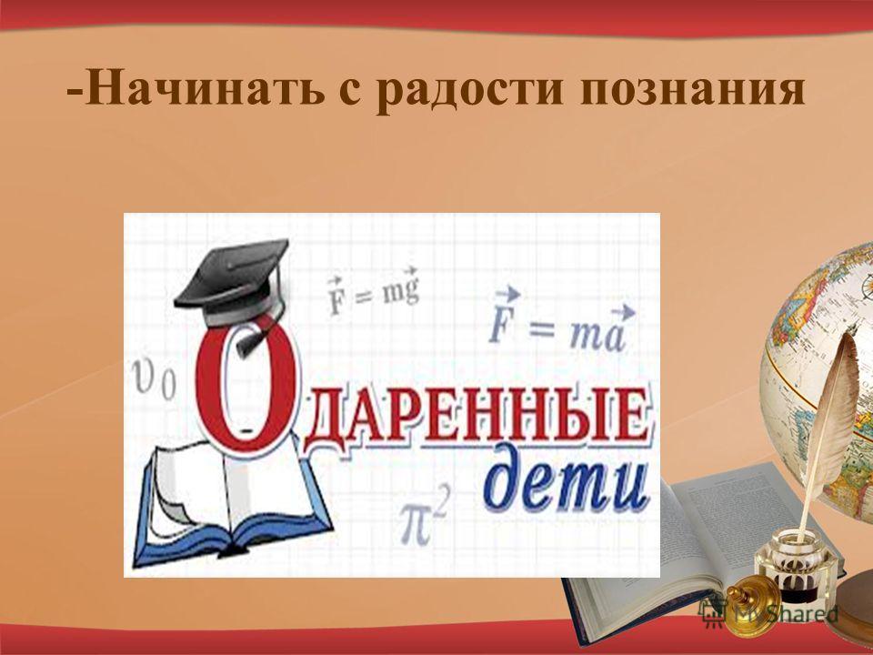 -Начинать с радости познания