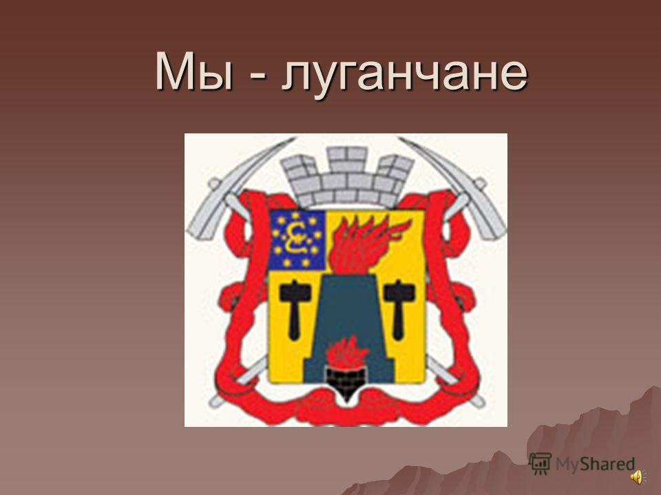 Мы - луганчане
