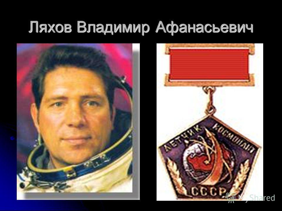Ляхов Владимир Афанасьевич