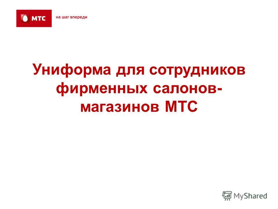Униформа для сотрудников фирменных салонов- магазинов МТС