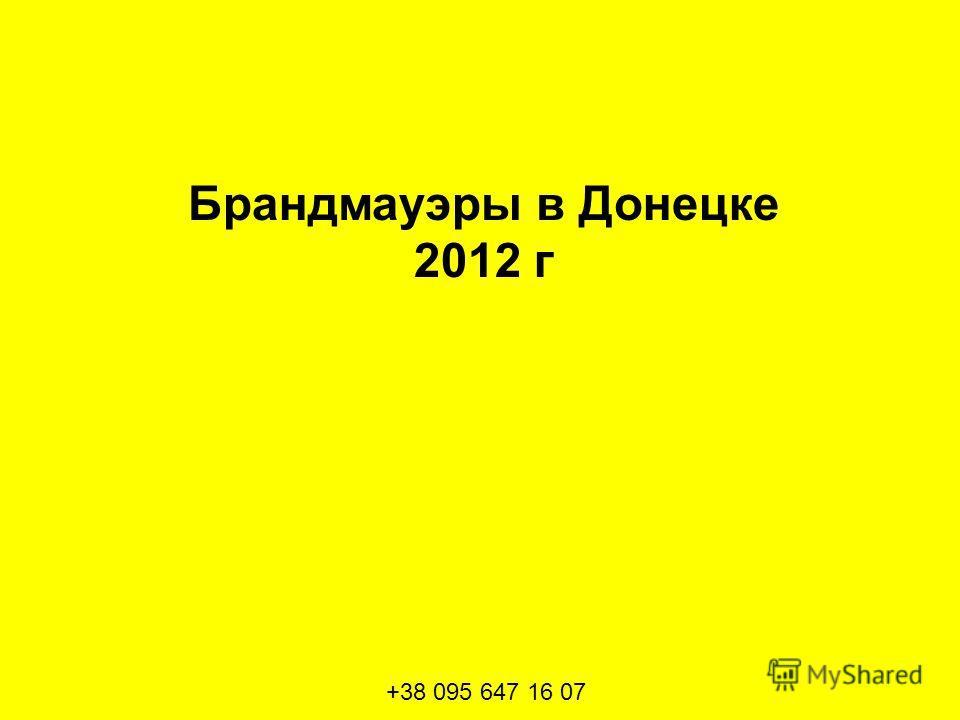Брандмауэры в Донецке 2012 г +38 095 647 16 07