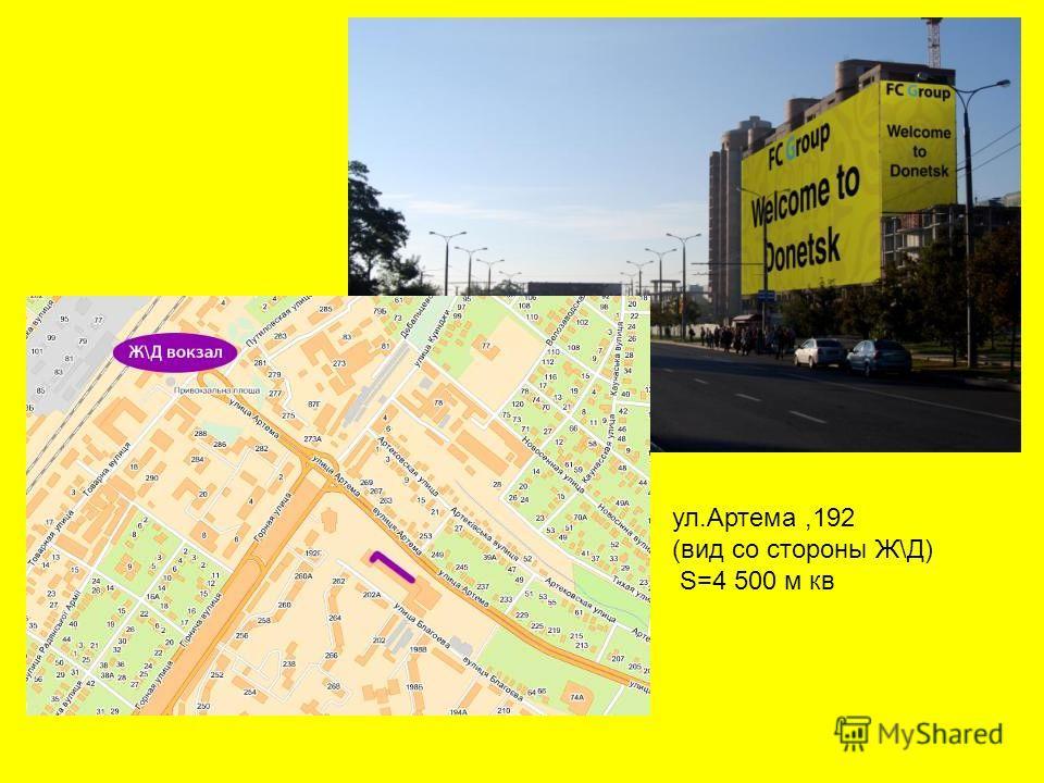 ул.Артема,192 (вид со стороны Ж\Д) S=4 500 м кв