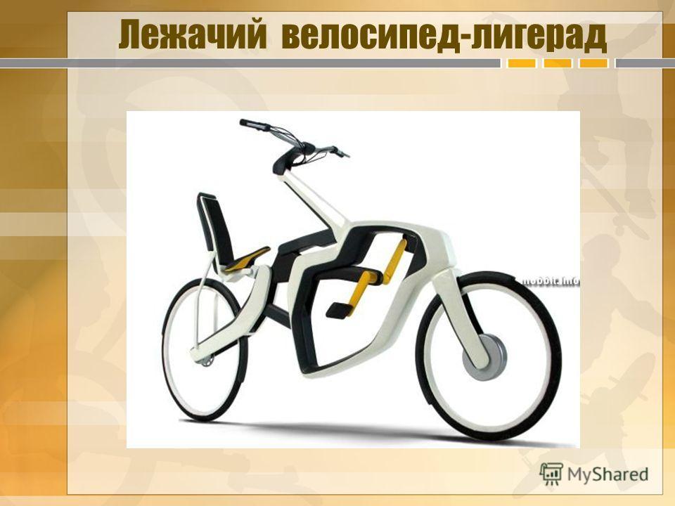 Лежачий велосипед-лигерад