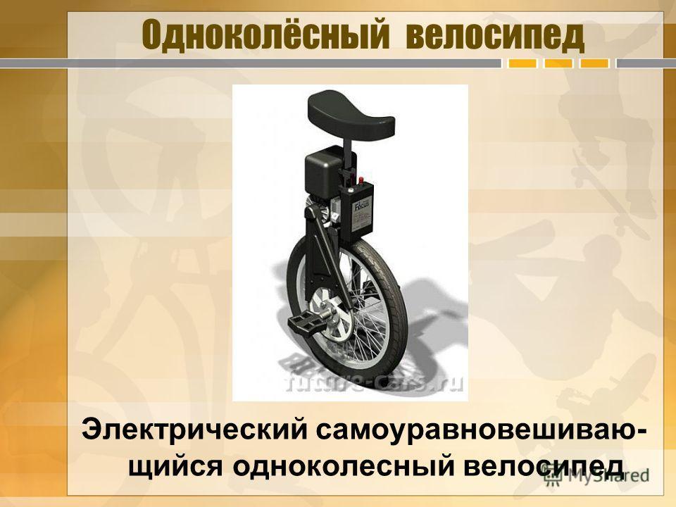 Одноколёсный велосипед Электрический самоуравновешиваю- щийся одноколесный велосипед