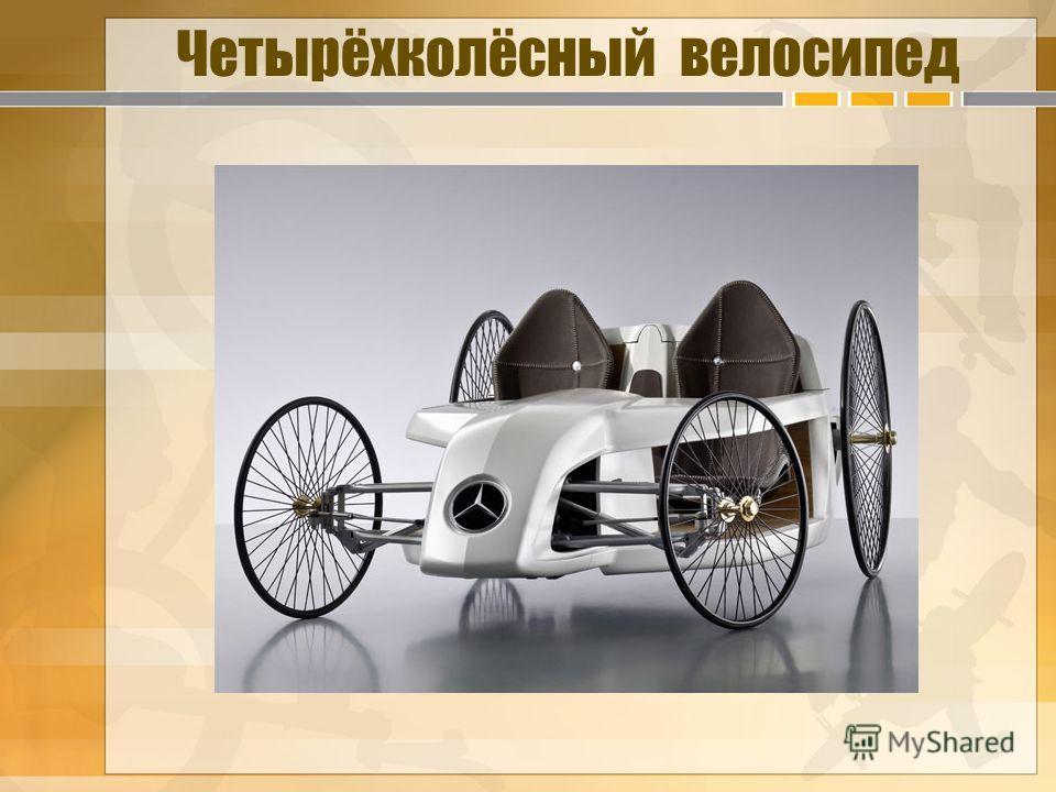 Четырёхколёсный велосипед