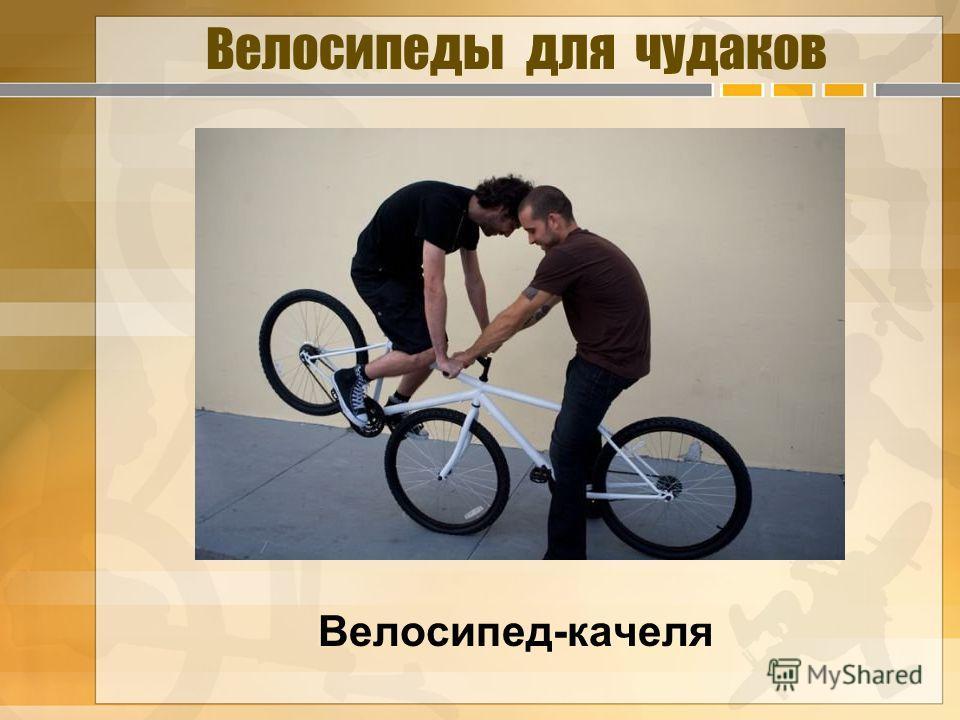 Велосипед-качеля