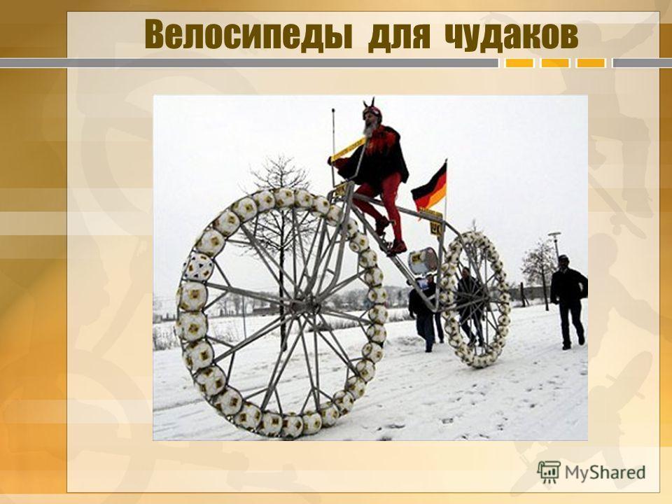 Велосипеды для чудаков