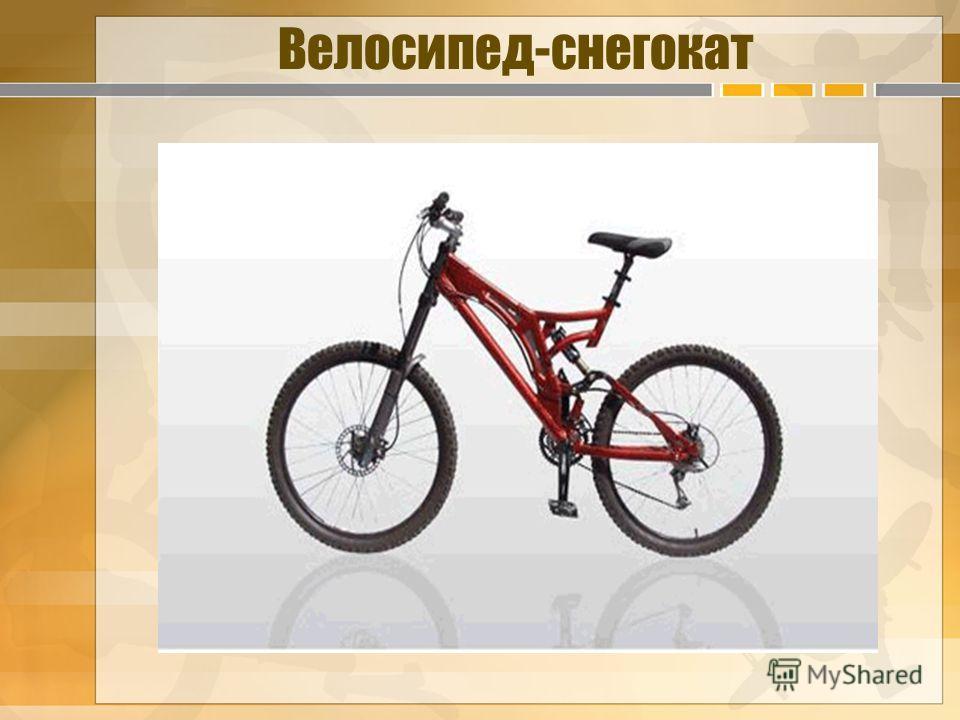 Велосипед-снегокат