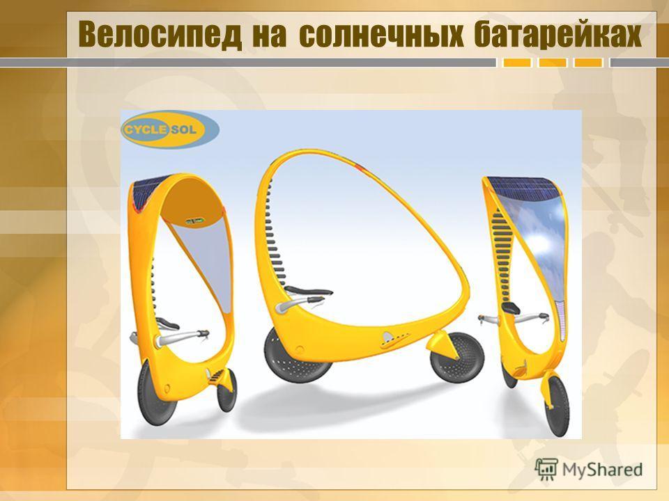 Велосипед на солнечных батарейках