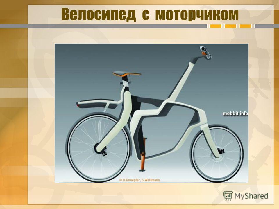 Велосипед с моторчиком