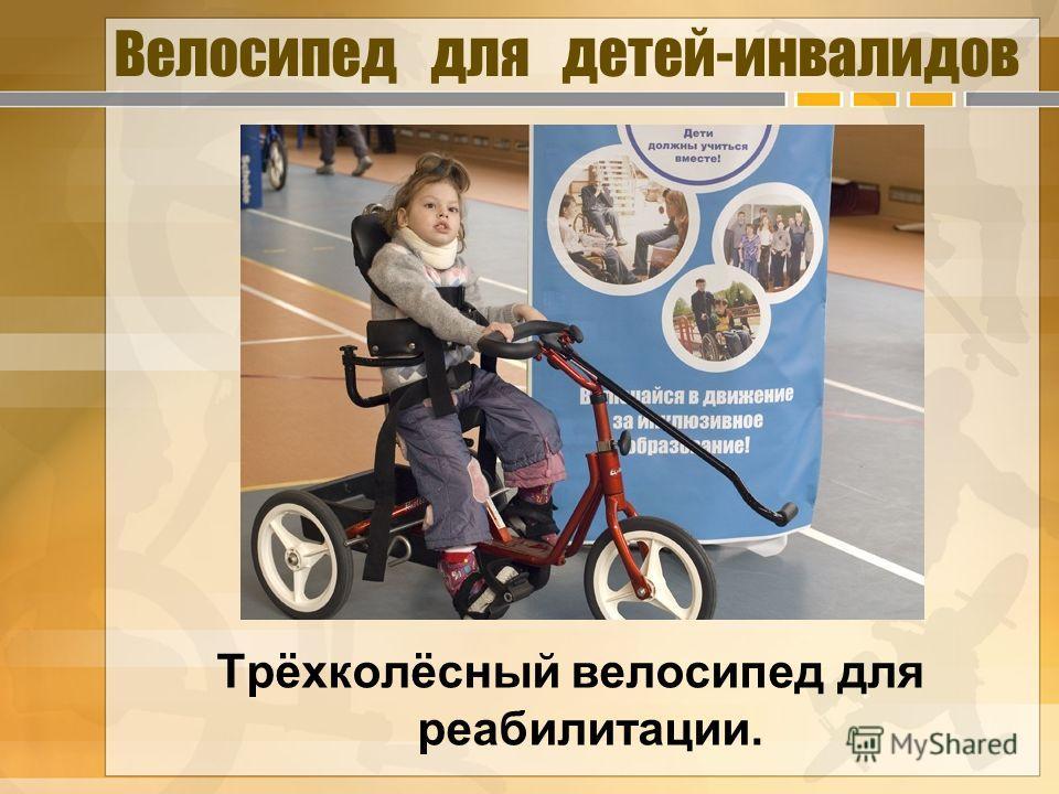 Трёхколёсный велосипед для реабилитации.