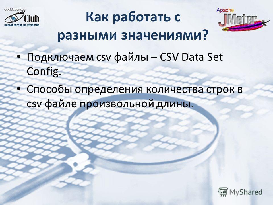 Как работать с разными значениями? Подключаем csv файлы – CSV Data Set Config. Способы определения количества строк в csv файле произвольной длины.