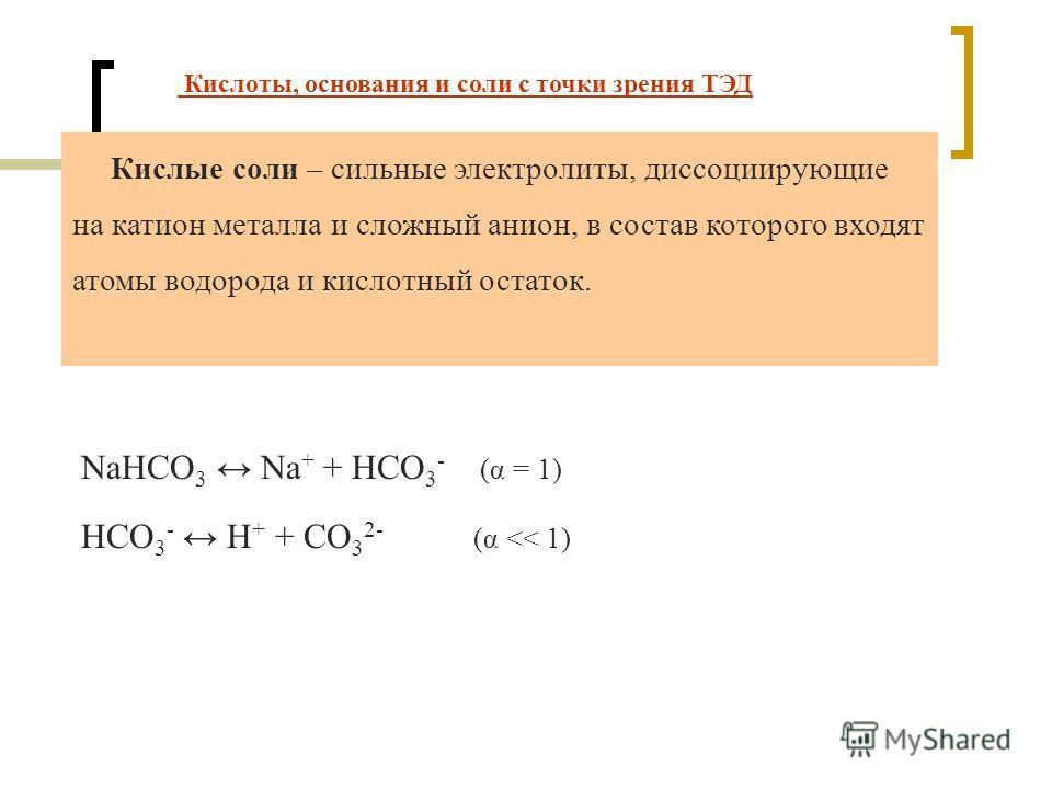 NaHCO 3 Na + + HCO 3 - (α = 1) НСО 3 - Н + + СО 3 2- (α