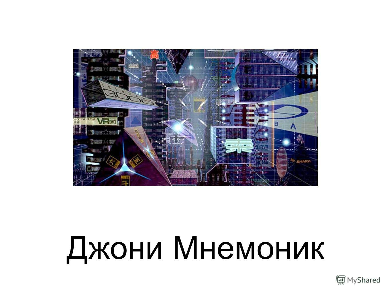 Джони Мнемоник