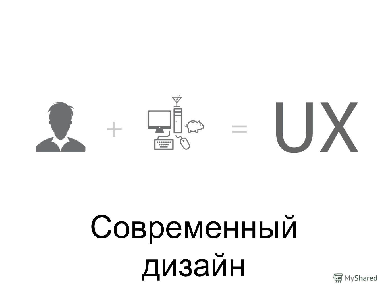 Современный дизайн