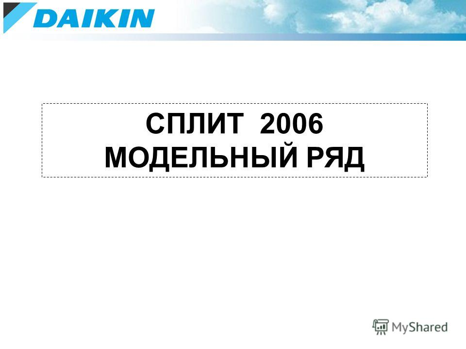 СПЛИТ 2006 МОДЕЛЬНЫЙ РЯД