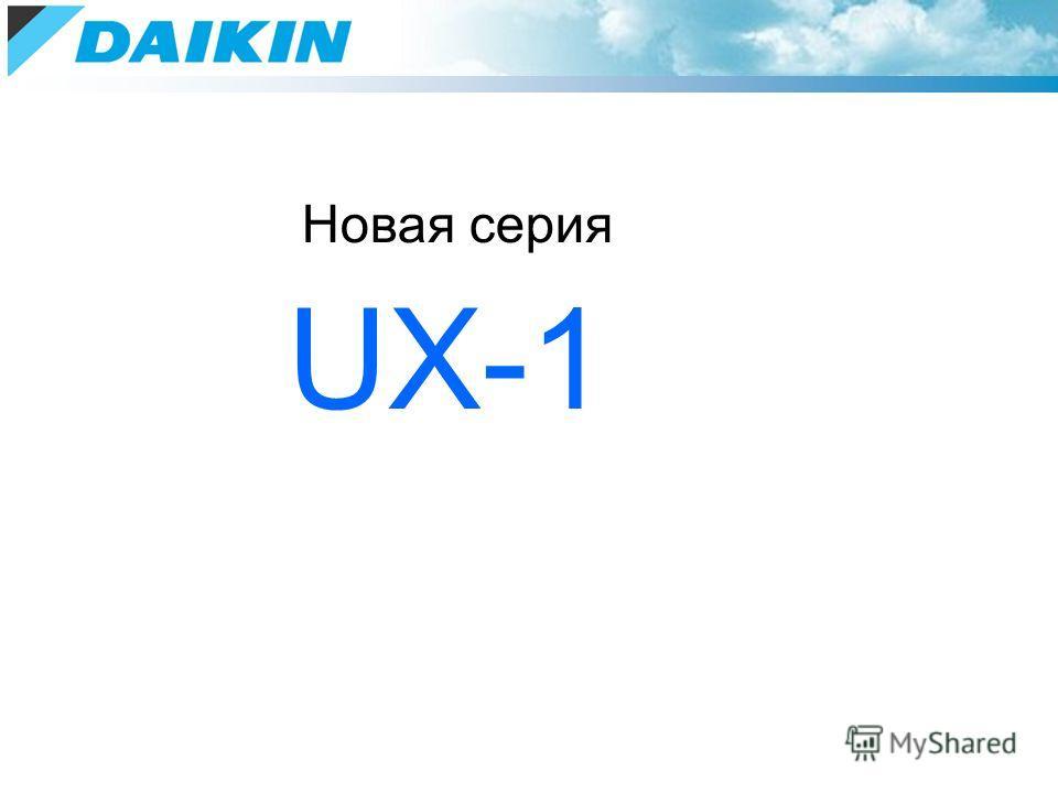 Новая серия UX-1