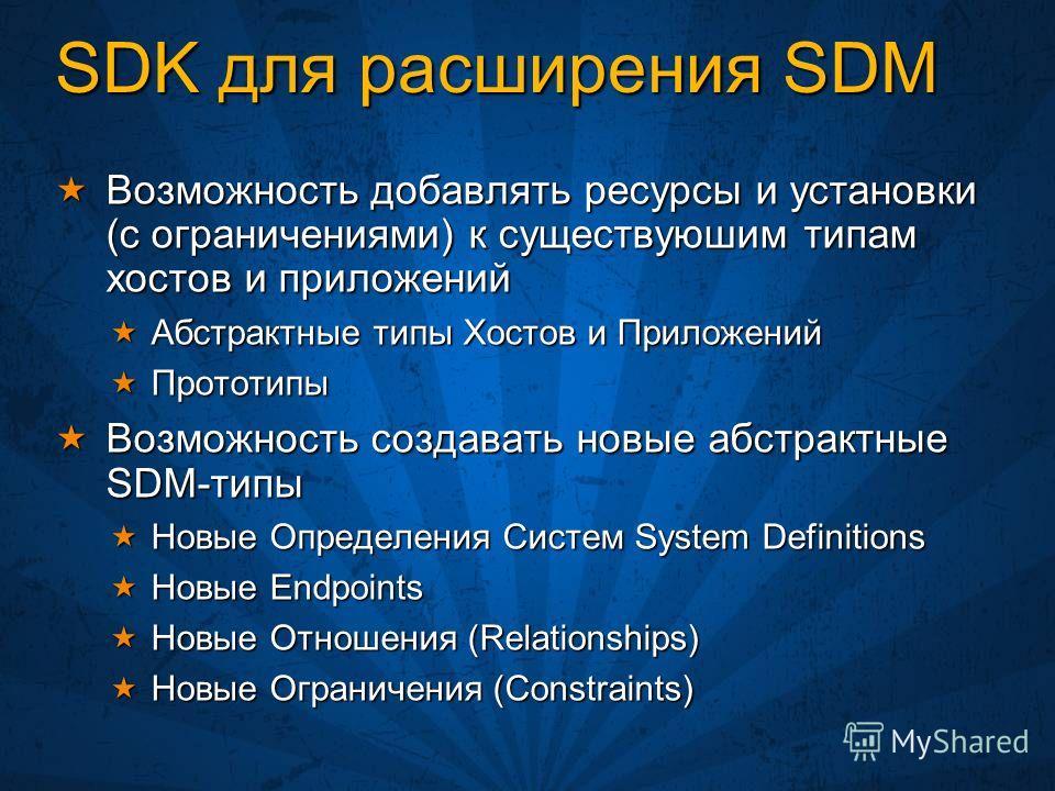 SDK для расширения SDM Возможность добавлять ресурсы и установки (с ограничениями) к существуюшим типам хостов и приложений Возможность добавлять ресурсы и установки (с ограничениями) к существуюшим типам хостов и приложений Абстрактные типы Хостов и