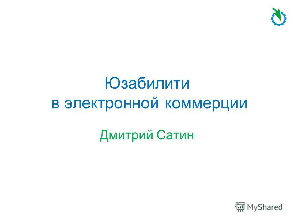 Юзабилити в электронной коммерции Дмитрий Сатин