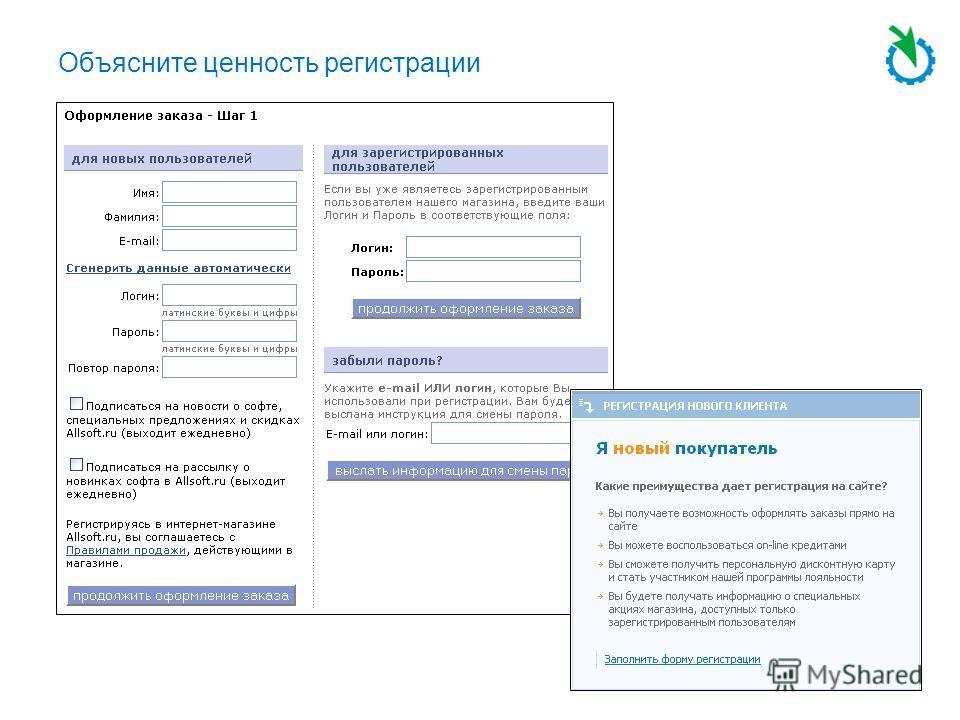 Объясните ценность регистрации