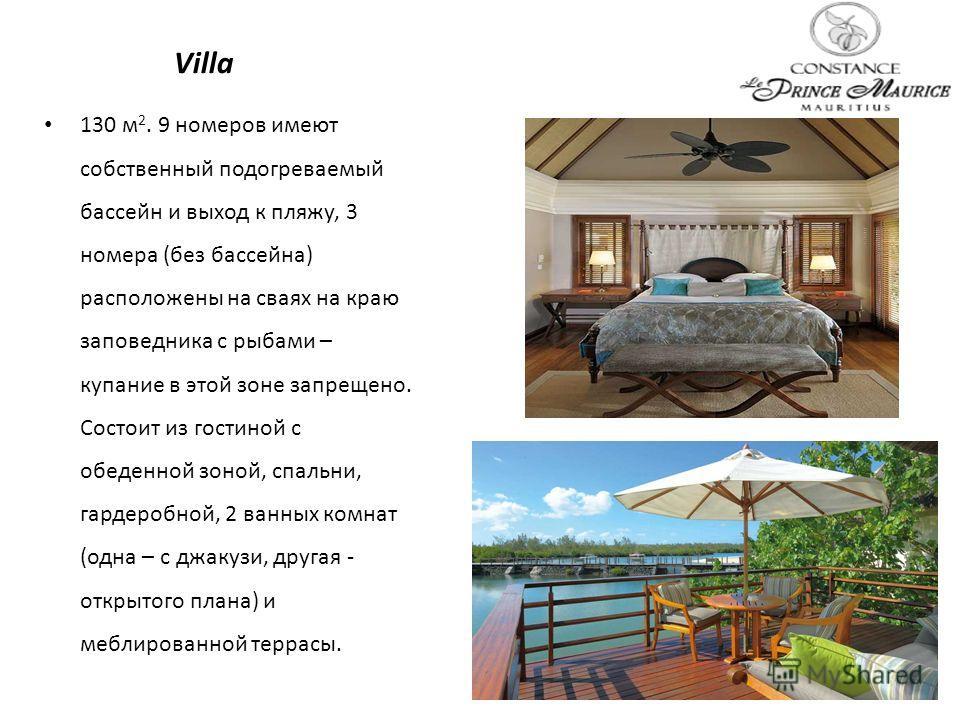 Villa 130 м 2. 9 номеров имеют собственный подогреваемый бассейн и выход к пляжу, 3 номера (без бассейна) расположены на сваях на краю заповедника с рыбами – купание в этой зоне запрещено. Состоит из гостиной с обеденной зоной, спальни, гардеробной,