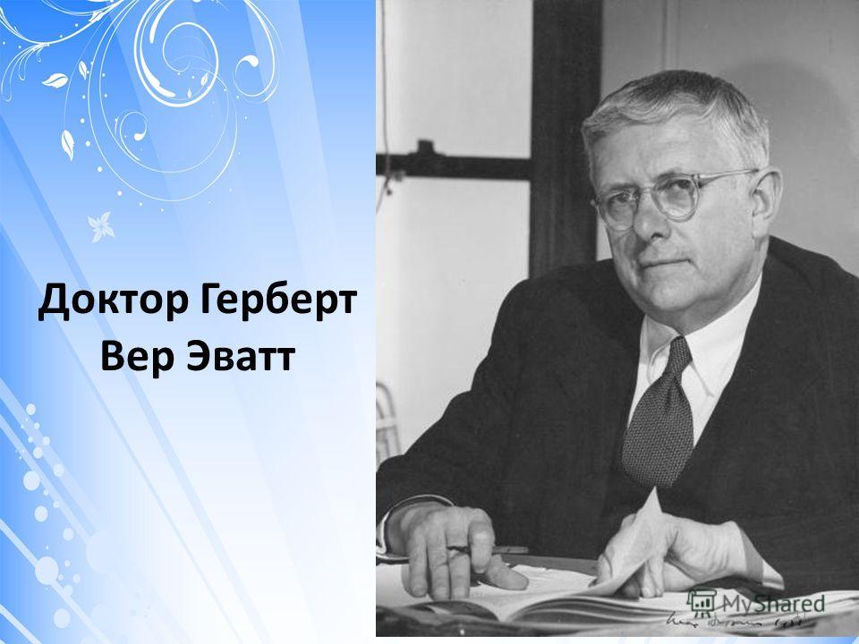 Доктор Герберт Вер Эватт 11