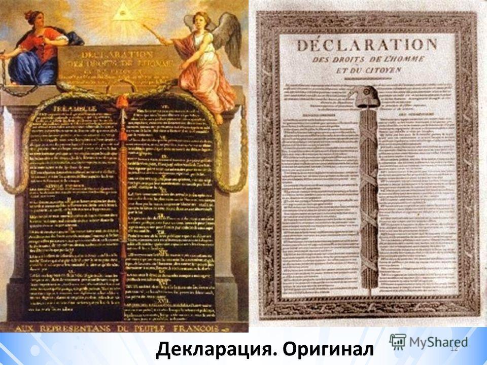 Декларация. Оригинал 12