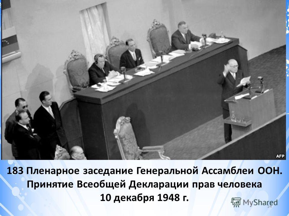183 Пленарное заседание Генеральной Ассамблеи ООН. Принятие Всеобщей Декларации прав человека 10 декабря 1948 г. 14