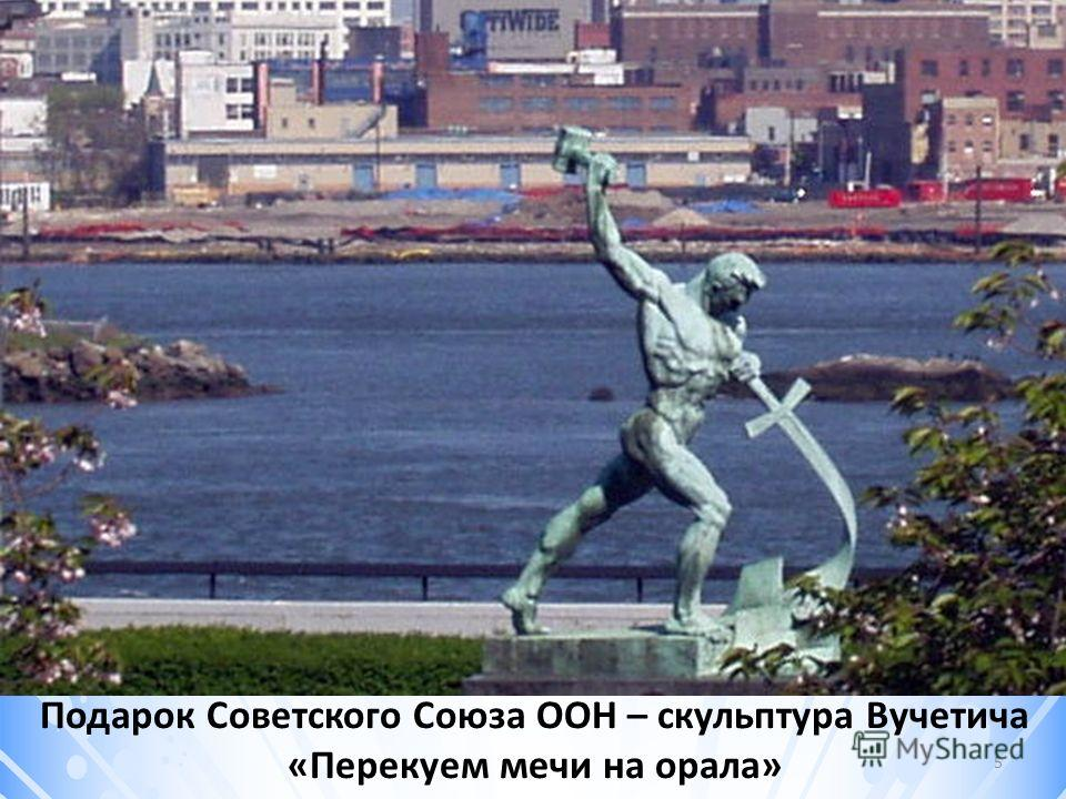 Подарок Советского Союза ООН – скульптура Вучетича «Перекуем мечи на орала» 5
