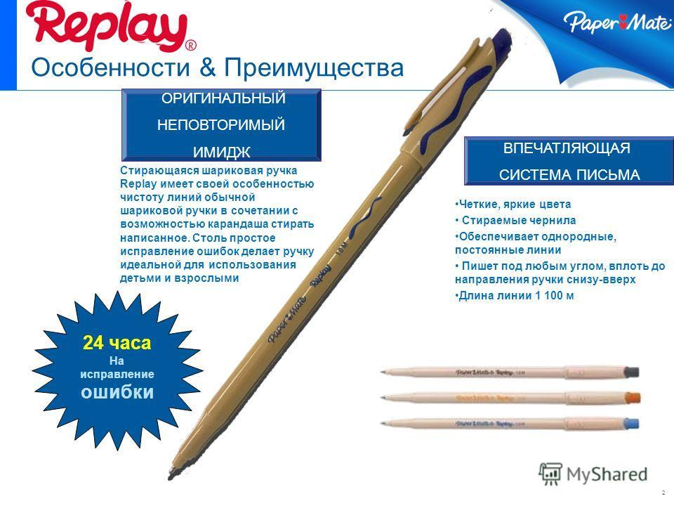 2 ОРИГИНАЛЬНЫЙ НЕПОВТОРИМЫЙ ИМИДЖ Особенности & Преимущества Стирающаяся шариковая ручка Replay имеет своей особенностью чистоту линий обычной шариковой ручки в сочетании с возможностью карандаша стирать написанное. Столь простое исправление ошибок д