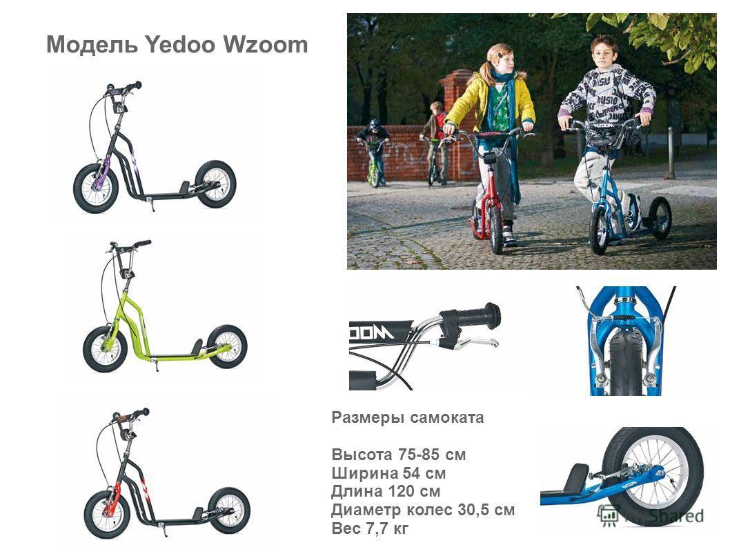 Модель Yedoo Wzoom Размеры самоката Высота 75-85 см Ширина 54 см Длина 120 см Диаметр колес 30,5 см Вес 7,7 кг