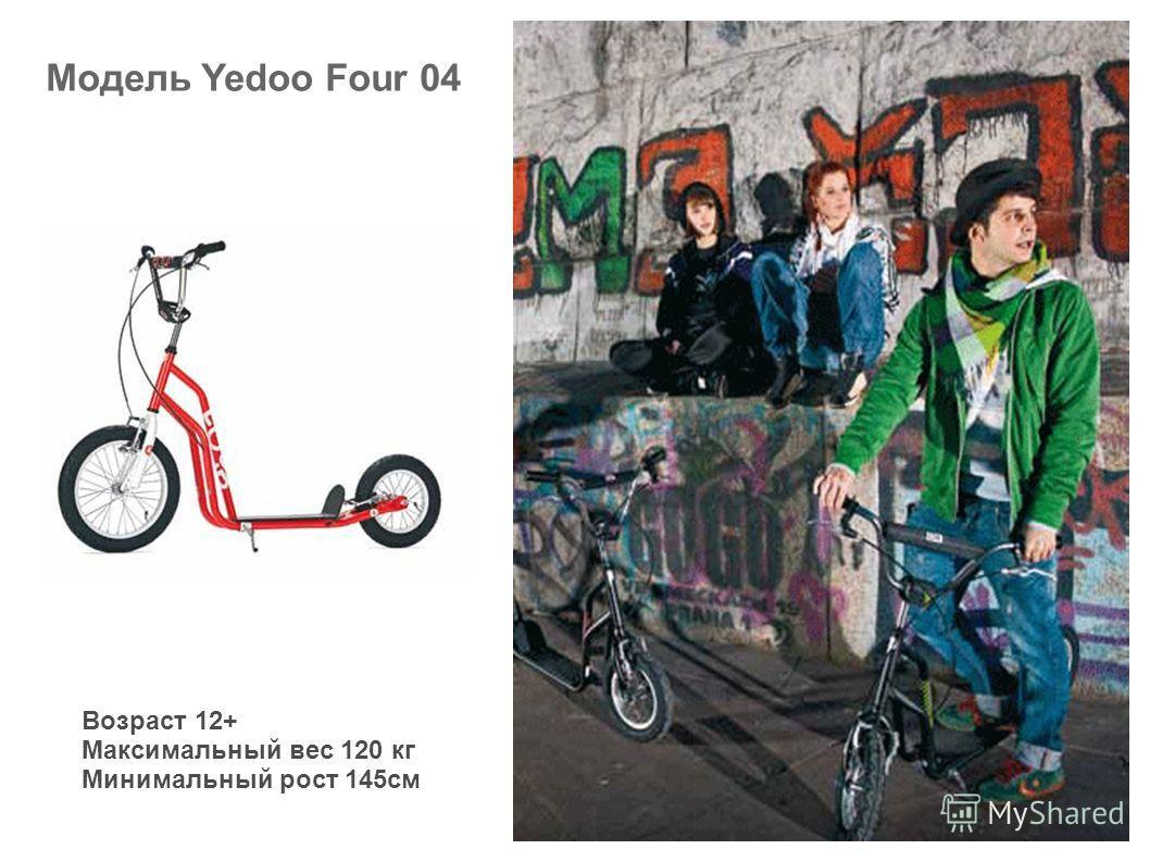 Модель Yedoo Four 04 Возраст 12+ Максимальный вес 120 кг Минимальный рост 145см