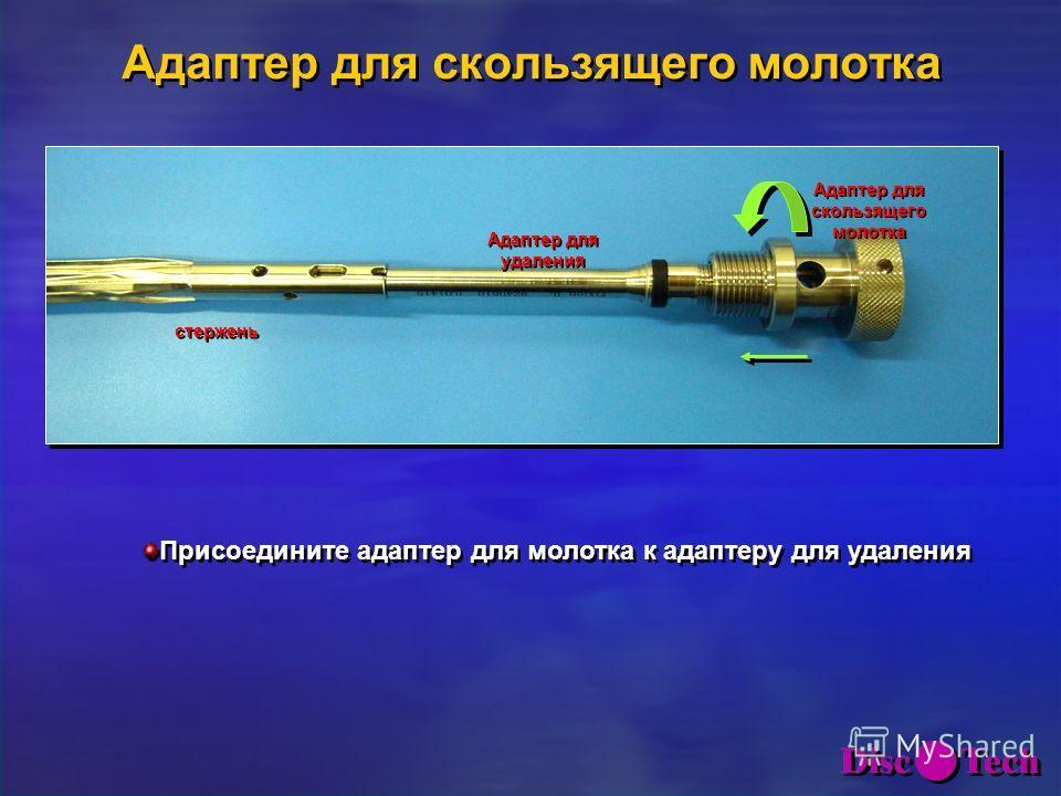 Адаптер для скользящего молотка Присоедините адаптер для молотка к адаптеру для удаления стержень Адаптер для удаления Адаптер для скользящего молотка