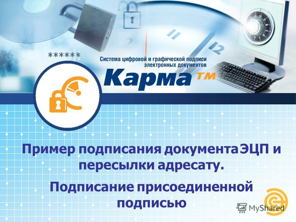 Пример подписания документа ЭЦП и пересылки адресату. Подписание присоединенной подписью