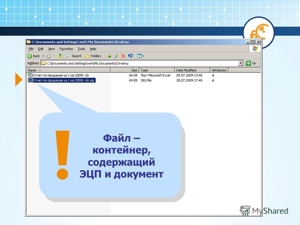 Файл – контейнер, содержащий ЭЦП и документ