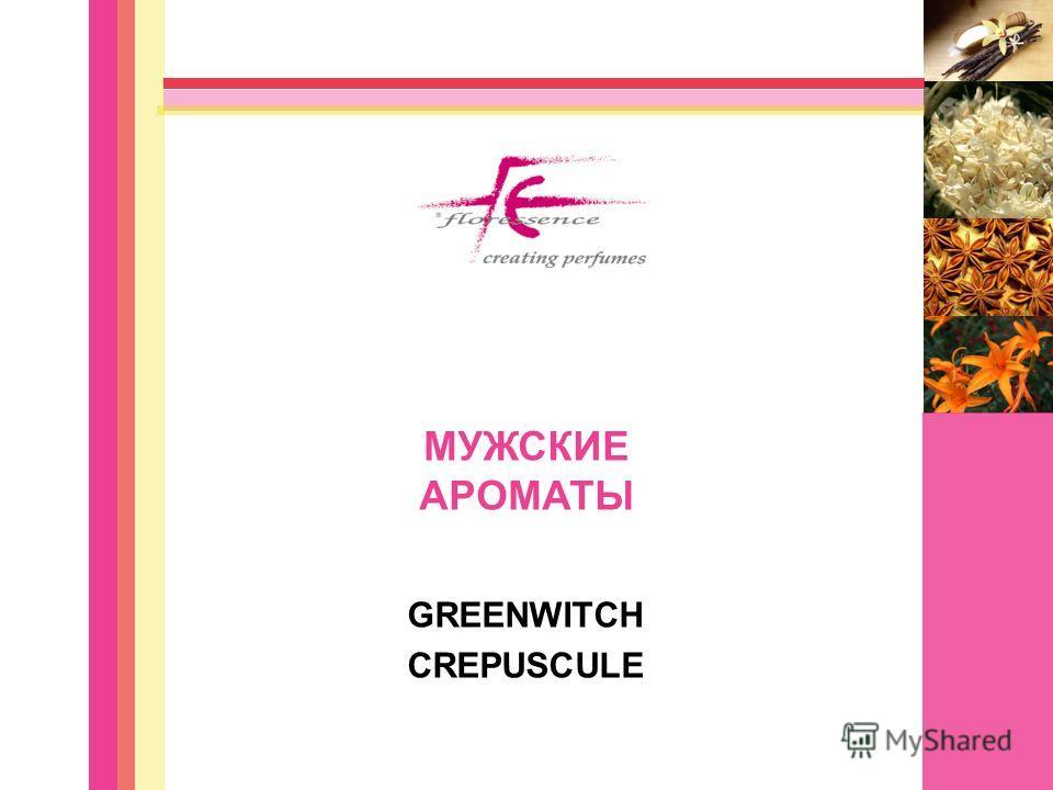 GREENWITCH CREPUSCULE МУЖСКИЕ АРОМАТЫ