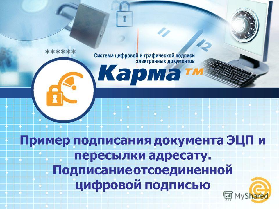 Пример подписания документа ЭЦП и пересылки адресату. Подписание отсоединенной цифровой подписью