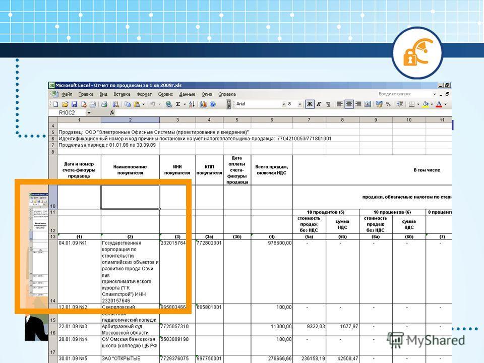 Файл отчета в формате MS Excel будет подписан и отправлен получателю. Точно также можно подписать файл с любым расширением и содержимым