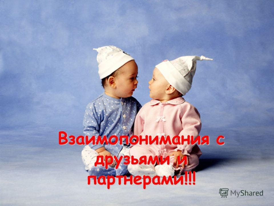 Взаимопонимания с друзьями и партнерами!!!