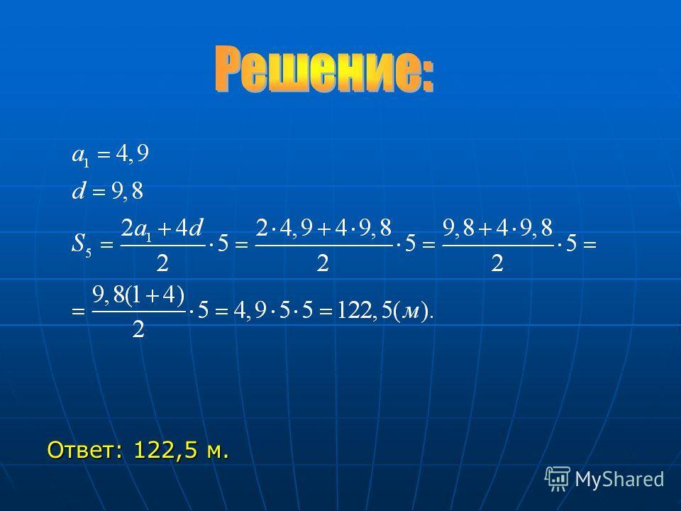 Ответ: 122,5 м.