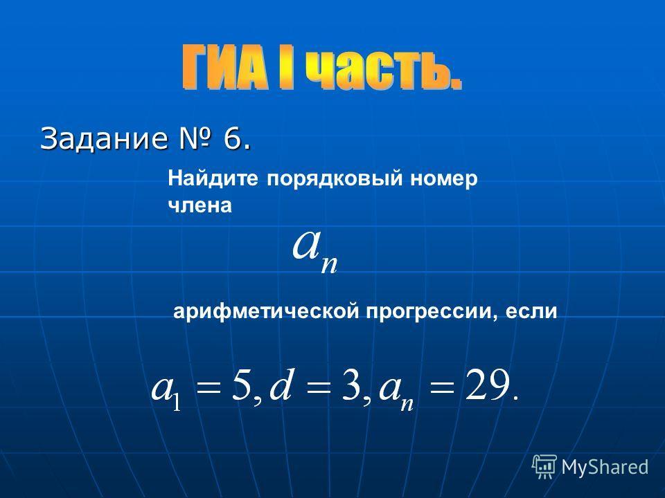 Задание 6. Найдите порядковый номер члена арифметической прогрессии, если