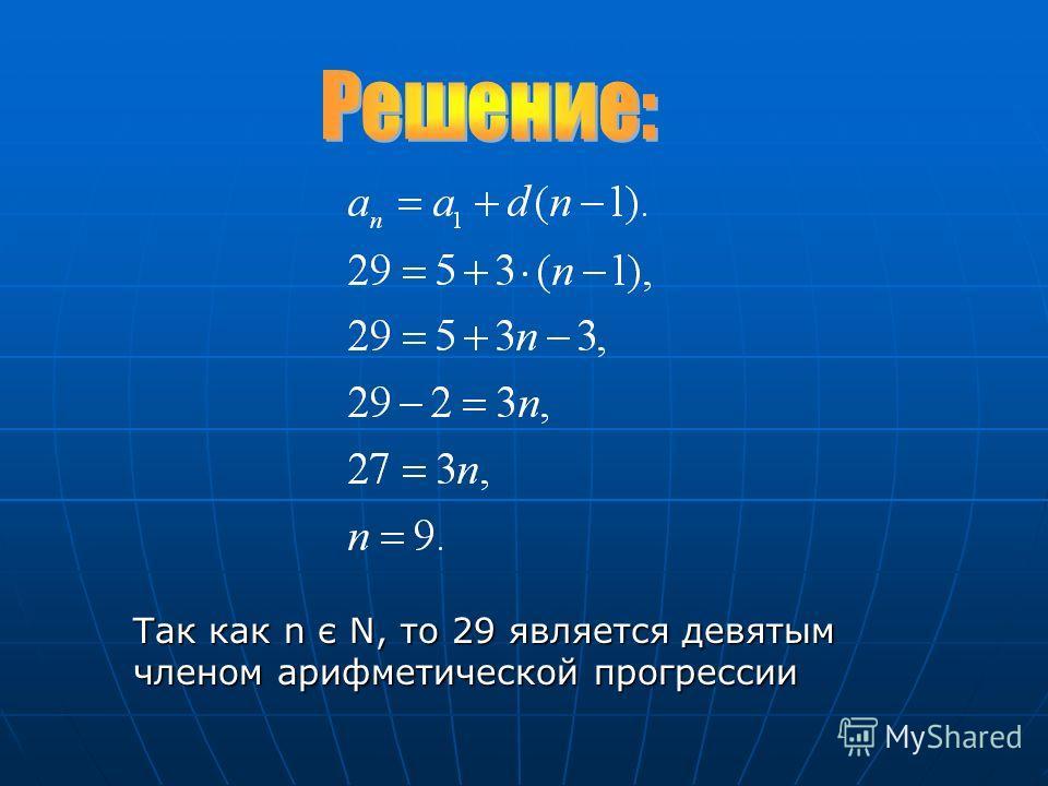 Так как n є N, то 29 является девятым членом арифметической прогрессии
