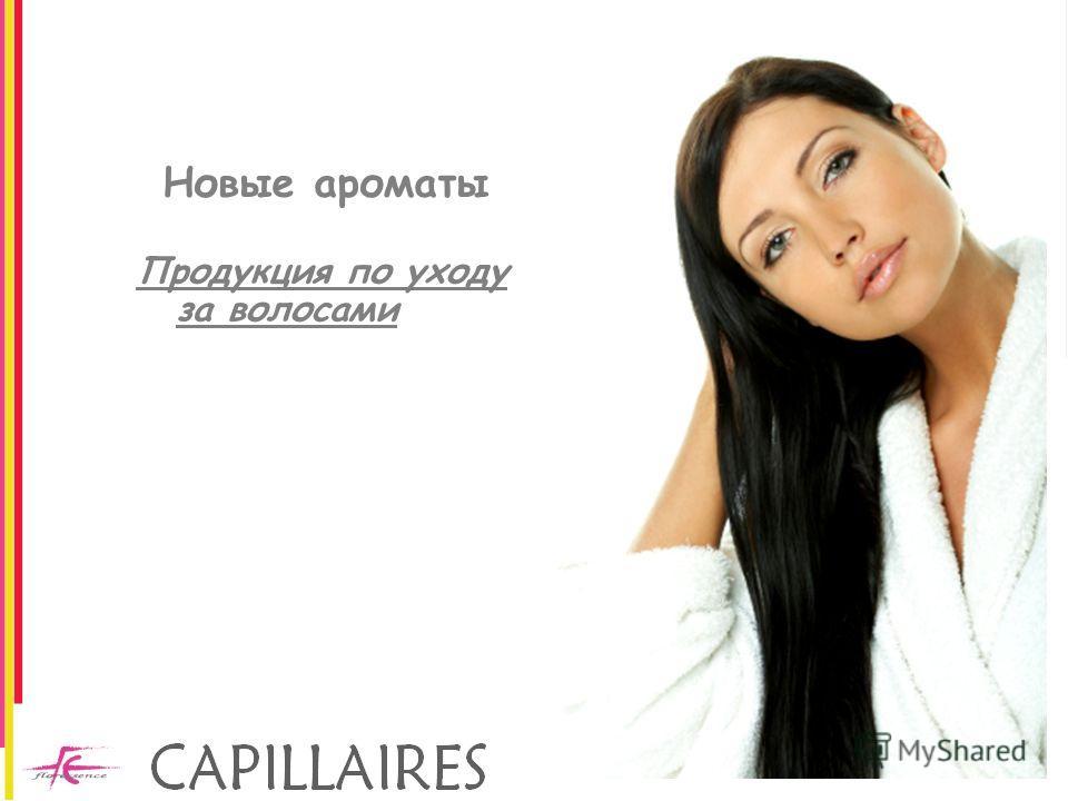 Новые ароматы Продукция по уходу за волосами