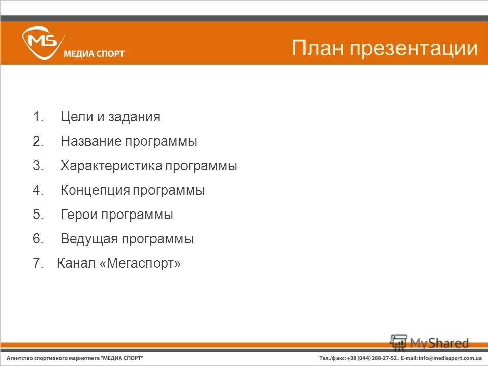 План презентации 1. Цели и задания 2. Название программы 3. Характеристика программы 4. Концепция программы 5. Герои программы 6. Ведущая программы 7.Канал «Мегаспорт»