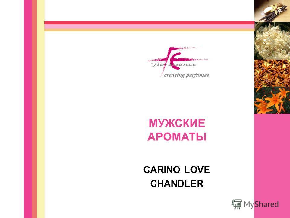 CARINO LOVE CHANDLER МУЖСКИЕ АРОМАТЫ