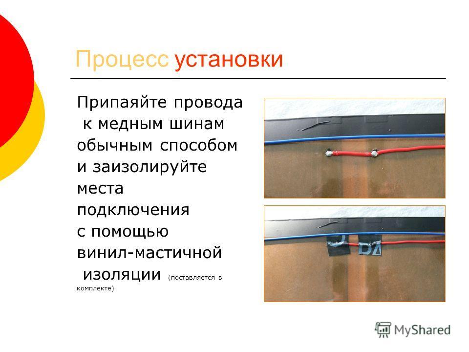 Процесс установки Разрежьте термопленку на полосы нужной длины и заизолируйте обрезанные края
